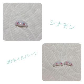 サンリオ - シナモン 3Dネイルパーツ