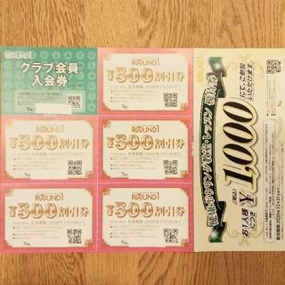 値下げ【送料無料】ラウンドワン 株主優待券の3種セット (ボウリング場)