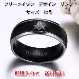 新品 ブラック&シルバー22号 秘密結社 フリーメイソン シンボルマーク リング(リング(指輪))