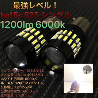 LED ba15s 1156 S25 シングル ホワイト 4球(トラック・バス用品)
