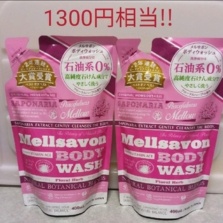 メルサボン(Mellsavon)の新品 日本製♡メルサボン ボディウォッシュ 2本セット(ボディソープ/石鹸)