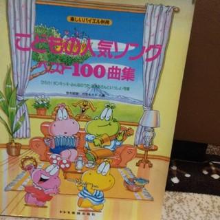 子どもの人気ソングベスト100曲集(童謡/子どもの歌)