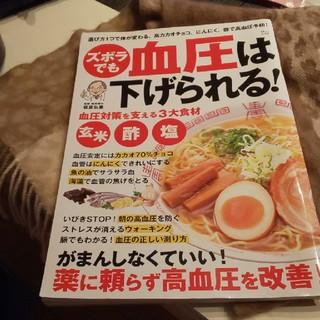 タカラジマシャ(宝島社)の血圧は下げられる!(健康/医学)
