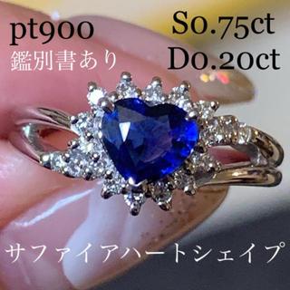 鑑別書 pt900  ハートシェイプブルーサファイアダイヤモンドリング 美品(リング(指輪))