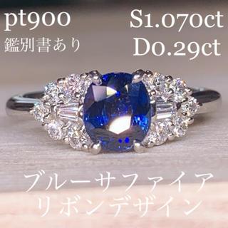 鑑別書 pt900  ブルーサファイアダイヤモンドリング1ct リボンデザイン