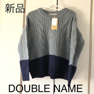 ダブルネーム(DOUBLE NAME)の新品☆ダブルネーム バイカラー ケーブル編みニットプルオーバー(ニット/セーター)