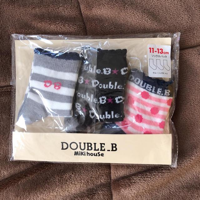 DOUBLE.B(ダブルビー)の新品♡ミキハウス ダブルB 靴下 ソックスパック 11-13 女の子 キッズ/ベビー/マタニティのこども用ファッション小物(靴下/タイツ)の商品写真
