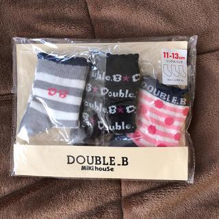 ダブルビー(DOUBLE.B)の新品♡ミキハウス ダブルB 靴下 ソックスパック 11-13 女の子(靴下/タイツ)