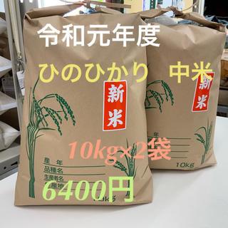 令和元年度 ひのひかり 中米 10㎏×2袋 白米