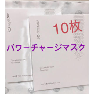 ニュースキン ageLOC® ガルバニック パワーチャージ マスク