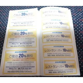 ANA(全日本空輸) - 🌼ANAホテル割引券セット🌼