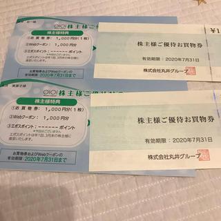 最新☆ 丸井 株主優待券 4000円分☆有効期限2020/7/31