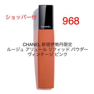 CHANEL - 新品 未使用 CHANEL ルージュ アリュール リクィッド パウダー 968