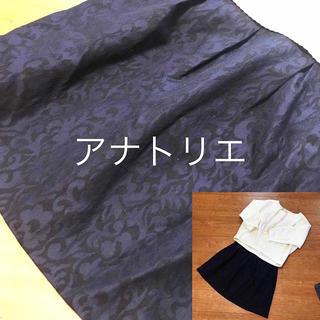アナトリエ(anatelier)のアナトリエ ネイビー スカート お値下げ(ひざ丈スカート)