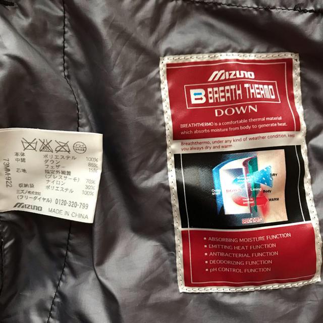 MIZUNO(ミズノ)のミズノ ブレスサーモ ジャケット メンズのジャケット/アウター(ダウンジャケット)の商品写真