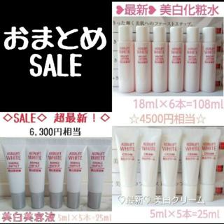 ASTALIFT - アスタリフト 美白化粧水 エッセンス インフィルト 美白美容液 美白クリーム