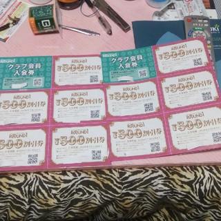 ラウンドワン株主優待券 12500円分(ボウリング場)