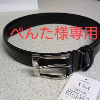 オリヒカ(ORIHICA)の牛革 ブラック新品ベルト【オリヒカ】(ベルト)