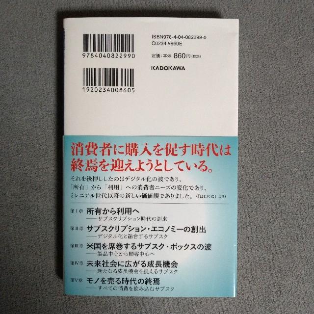 角川書店(カドカワショテン)のサブスクリプション エンタメ/ホビーの本(ビジネス/経済)の商品写真