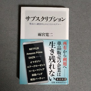 角川書店 - サブスクリプション
