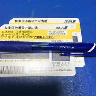 ANA(全日本空輸) - ANA 株主優待 2枚 全日空