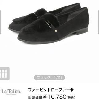 ルタロン(Le Talon)のルタロン ファービットローファー(ローファー/革靴)
