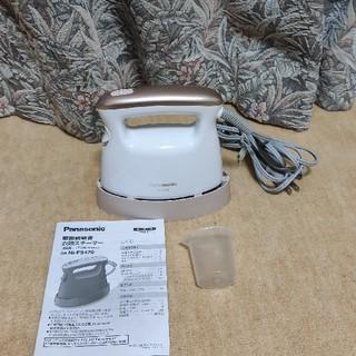 Panasonic - パナソニック 衣類スチーマー ピンクゴールド NI-FS470