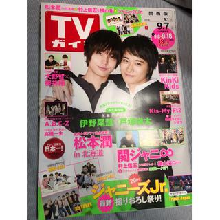 TVガイド関西版 2018年 9/7号 SixTONES HiHiJets掲載(ニュース/総合)