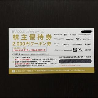 2,000円クーポン1枚 バロックジャパンリミテッド 株主優待券