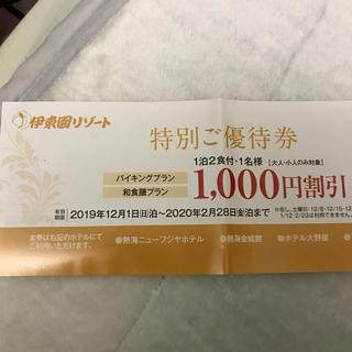 伊藤園リゾート 優待券(宿泊券)
