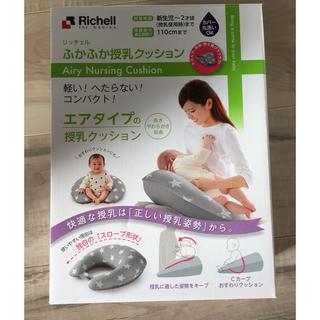 リッチェル(Richell)の美品 授乳クッション エアタイプ リッチェル 箱ありプラス500円(その他)