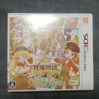 ニンテンドー3DS - 牧場物語 3つの里の大切な友だち 3DS