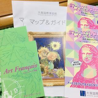 大塚国際美術館 マップ&ガイド スタンプラリーブック 徳島県 美術館
