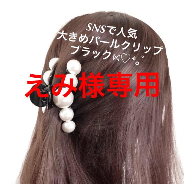eimy istoire(エイミーイストワール)のえみ様専用 今回はブラックのみ レディースのヘアアクセサリー(バレッタ/ヘアクリップ)の商品写真
