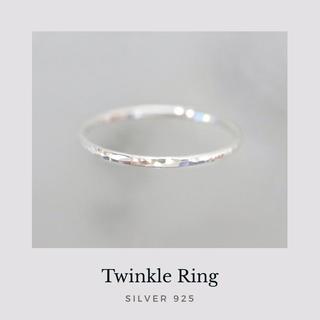 《twinkle》シルバー925 槌目リング キラキラ 華奢 指輪 送料無料(リング(指輪))