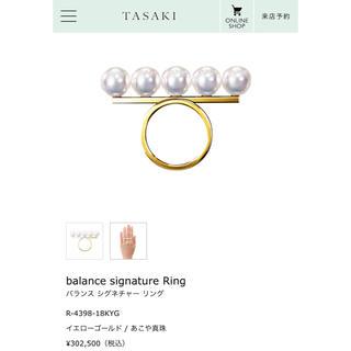 タサキ(TASAKI)のタサキ バランス シグネチャー  リング(リング(指輪))