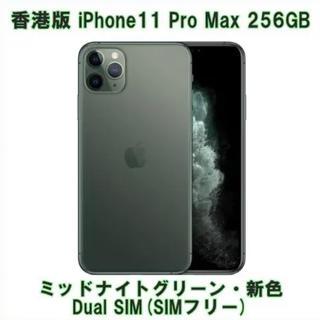 アイフォーン(iPhone)のApple iPhone11 Pro Max 256GB 8台(スマートフォン本体)