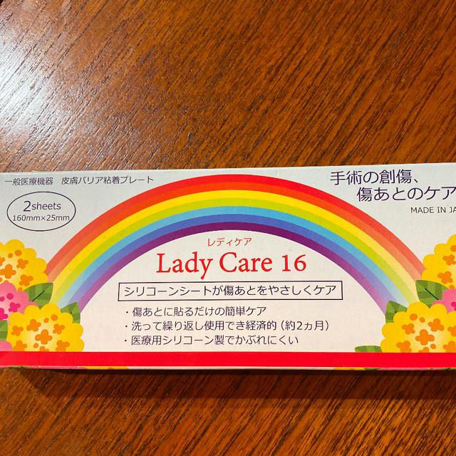 レディケア16 Lady Care16 新品未使用 キッズ/ベビー/マタニティの洗浄/衛生用品(その他)の商品写真