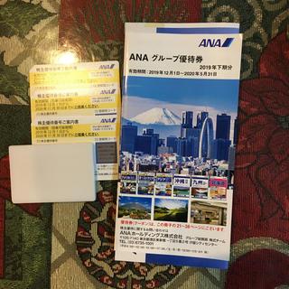 ANA(全日本空輸) - ANA  株主優待券  3枚 + ANAグループ優待券1冊  お値下げ