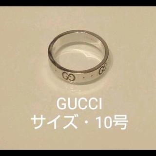 Gucci - GUCCI(グッチ)アイコンリング・サイズ10号