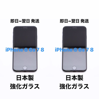 iPhone - 日本製 iPhone 6 6s 7 8  保護 フィルム 強化 ガラス 2点