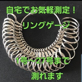 自宅でリングのサイズを計測!【リングゲージ 1号〜27号】580円(リング(指輪))