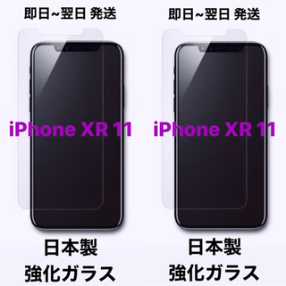 iPhone - 日本製 iPhone XR 11 保護 フィルム 強化 ガラス 2点