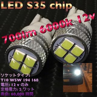 LED S35 chip 700lm 6000k 12v   (汎用パーツ)