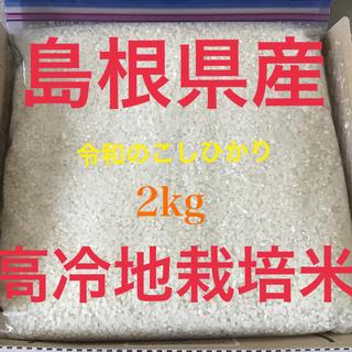 島根県産「令和のこしひかり」2kg 高冷地栽培米(米/穀物)