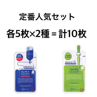 メディヒール フェイスマスク NMF&TEATREE 計10枚セット☆