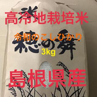 島根県産「令和のこしひかり」3kg 高冷地栽培米(米/穀物)