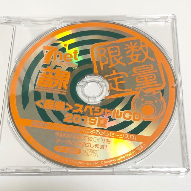 【値下げ可】音泉 スペシャルCD 2019夏 声優 ラジオ エンタメ/ホビーのCD(アニメ)の商品写真