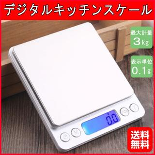 デジタルキッチンスケール 計量器 はかり 電子秤 コンパクト 0.1g~3㎏(その他)