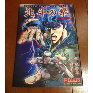 大判 北斗の拳フルカラー完全版 第1巻 初版 2003年 ライジンコミックス(少年漫画)